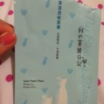 First Impression- My Beauty Diary Mask (Sake Yeast)