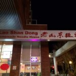 Lao Shan Dong Homemade Noodle House – Revisit